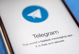 ببینید | اشتباهی که اطلاعات مهم ۴۲ میلیون کاربر ایرانی تلگرام را لو داد!