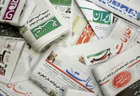 Good for the environment? Iranian newspapers will not be on paper until end of coronavirus