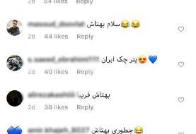 شوخی کاربران ایرانی با پیتر چک با اسم ستاره سریال پایتخت!/عکس