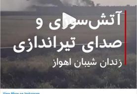 شورش در دو زندان سپیدار و شیان در اهواز بخاطر کرونا