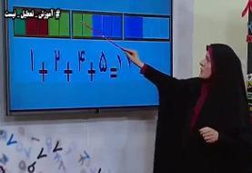 جدول پخش برنامههای آموزشی مدرسه تلویزیونی روز شنبه ١۶ فروردین