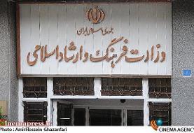 اطلاعیه وزارت ارشاد درباره آغاز فعالیتهای هنری وسینمایی