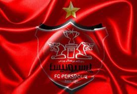 پاسخ تند باشگاه پرسپولیس به مدیران و کارمندان تیمهای مختلف