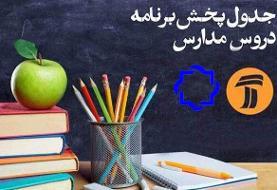 برنامههای درسی پنجشنبه شبکههای آموزش و چهار