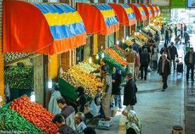قیمت ارزانترین و گرانترین محصولات میادین میوه و ترهبار