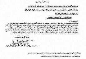 شاهکار سازمان پیشگیری و مدیریت بحران شهرداری تهران