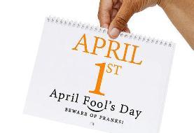 امسال «دروغ آوریل» نداریم