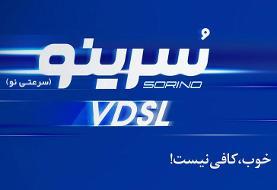 آغاز ثبتنام اینترنت پرسرعت VDSL در تهران و قم