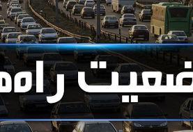 ترافیک در آزادراه کرج-تهران سنگین است/ بارش باران در جادههای ۱۶ استان