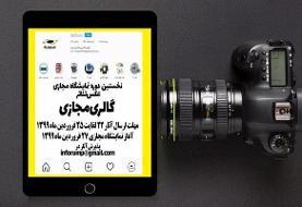 انتشار فراخوان نخستین نمایشگاه مجازی عکس تئاتر