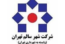 فهرست جدید بیمارستانهای طرف قرارداد شهر سالم شهرداری | ٩٠ بیمارستان در تهران