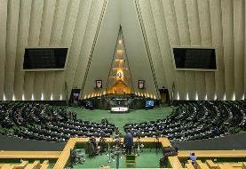 عزم منتخبان برای دگرگونی مجلس/ خانه ملت یازدهم بازسازی میشود