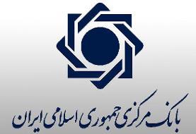 بانک مرکزی اظهارات «بهمنی» را تکذیب کرد
