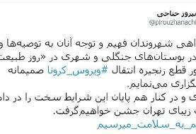 تشکر حناچی از تهرانیها برای عدم حضور در بوستانها در روز طبیعت