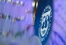 دریافت وام از صندوق بین المللی پول،  فرصت یا آسیب؟