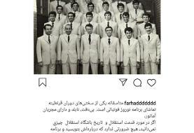 ماجرای اعتراض شدید فرهاد مجیدی به برنامه نوروز فوتبالی