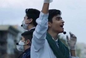 ببینید   تقدیر رهبر معظم انقلاب از اجرای خیابانی سرود