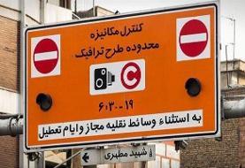 فیلم | طرح ترافیک در تهران اجرا میشود؟