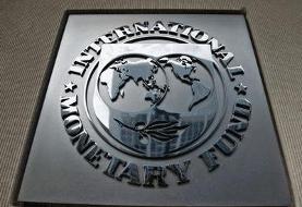 صندوق بین المللی پول در خواست اعطای وام ایران را بررسی می کند