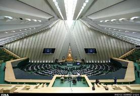 فردا؛ آغاز مجلسی با تغییرات اساسی