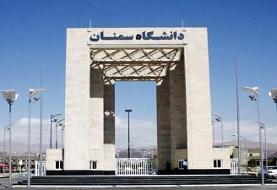 دانشگاه سمنان در فهرست برترین مراکز دانشگاهی آسیا