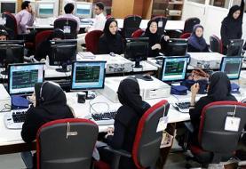 استانداری تهران برنامه دورکاری کارمندان را اعلام کرد