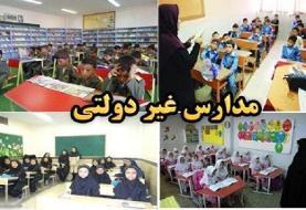 ابلاغ شهریه به ۲۰ هزار مدرسه غیردولتی/اطلاع از شهریه مدارس از طریق اپلیکشن «سام»