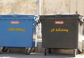 ممنوعیت تفکیک زباله از مبدأ برداشته میشود؟ | افزایش ۳۰ تنی پسماندهای ...