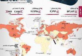 آخرین آمار رسمی کرونا در ایران و جهان؛ مرگبارترین روز اروپا | افزایش ...