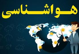 کاهش ۱۲ درجهای هوا اواخر هفته آینده/ فردا؛ بارش باران در تهران