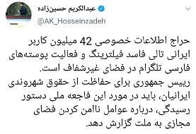 هشدار رئیس فراکسیون شهروندی به روحانی  درباره اطلاعات خصوصی کاربران ایرانی تلگرام