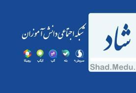 راهاندازی سامانه shad.media.ir (شبکه اجتماعی دانشآموزان) به تعویق افتاد