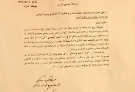 هشدار وزارت بهداشت، عقب نشینی وزارت صمت