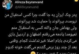 (عکس) توییت جالب علیرضا بیرانوند در واکنش به دیالوگ بهتاش فریبا در ...