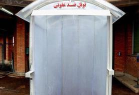 افتتاح اولین تونل هوشمند ضدعفونی (+عکس)