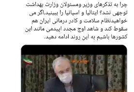 انتقاد تند فعال اصلاح طلب از روحانی | اگر میخواهید نظام سلامت ایران هم سقوط کند به این روند ...