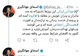 جهانگیری: جوانان ایرانی دلسوزانه به مدد مادران و پدران خویش در مقابله با کرونا آمدهاند