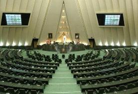 نخستین جلسه تلکنفرانس تلویزیونی مجلس برگزار میشود
