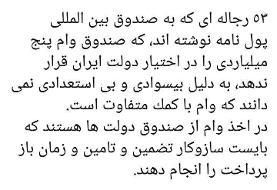 انتقاد شدید عطاءالله مهاجرانی از مانع تراشی بر سر راه دریافت وام ایران از صندوق بین المللی پول