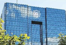 بانک مرکزی تغییر نرخ سود سپردهها را تکذیب کرد