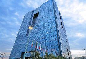 تاکید بانک مرکزی بر استرداد مبالغ اقساط تسهیلات قرض الحسنه