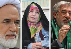 پیشنهاد ۱۵۴ اصلاحطلب به رهبر جمهوری اسلامی: حصر ۹ ساله موسوی، رهنورد و کروبی را به قرنطینه خانگی تبدیل کنید