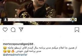 ارسطوی پایتخت مدیربرنامه ملی پوش ایران می شود/عکس