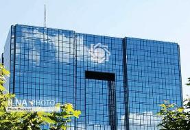 بانک مرکزی تغییر در نرخ سود سپردهها را تکذیب کرد