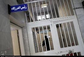 عفو و مرخصی نوروزی زندانیان، مقدمهای برای کاهش جمعیت کیفری است