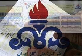 محاسبه قیمت گاز مطابق ایام سرد/وزن قبض ها کم می شود