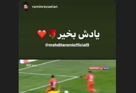 خاطره بازی طارمی با گل خاصی که به سپاهان زد/عکس