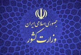 واکنش وزارت کشور به خبر تشکیل یک استان جدید