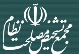 جلسات ضروری مجمع تشخیص مصلحت نظام غیرحضوری برگزار شده است