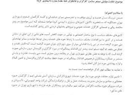 نامه معاون نظارت شورا به شهردار تهران